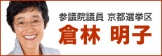参議院議員 京都選挙区 倉林明子